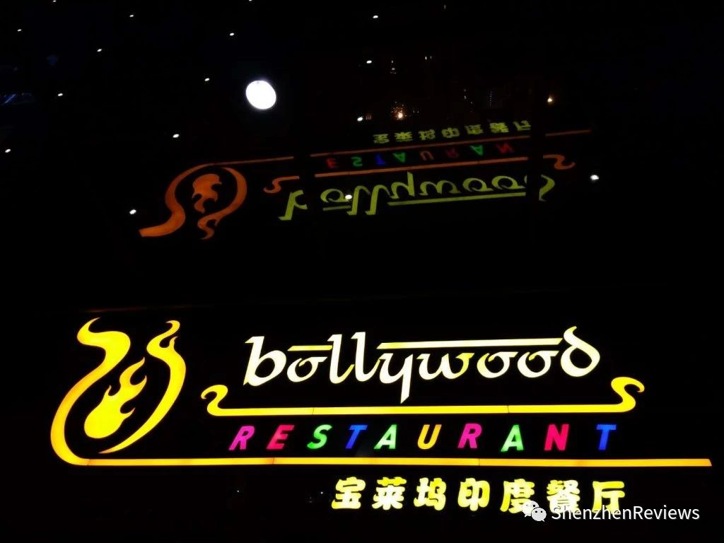 Bollywood Indian Restaurant is Now located in Nanshan